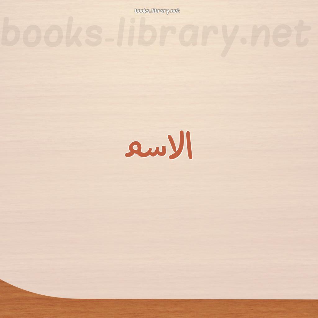 ❞ كتاب قواعد معرفة البدع نسخة مصورة ❝  ⏤ محمد بن حسين الجيزاني