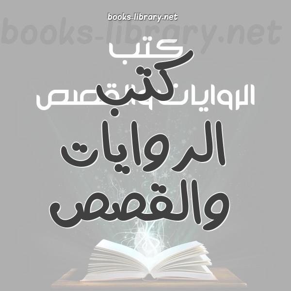 ❞ 📚 كتب  الروايات والقصص | 🏛 مكتبة القصص و الروايات و المجلات ❝
