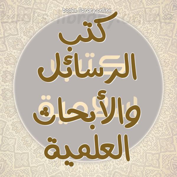 ❞ 📚 كتب  الرسائل والأبحاث العلمية  | 🏛 مكتبة كتب إسلامية ❝