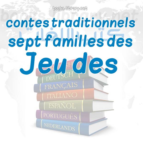 ❞ 📚 كتب Jeu des sept familles des contes traditionnels   🏛 مكتبة كتب تعلم اللغات ❝