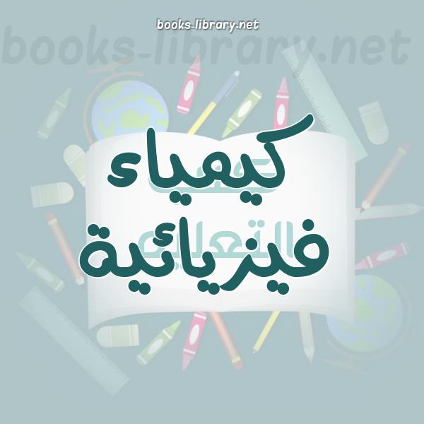 ❞ 📚 كتب كيمياء فيزيائية | 🏛 مكتبة الكتب العلمية ❝