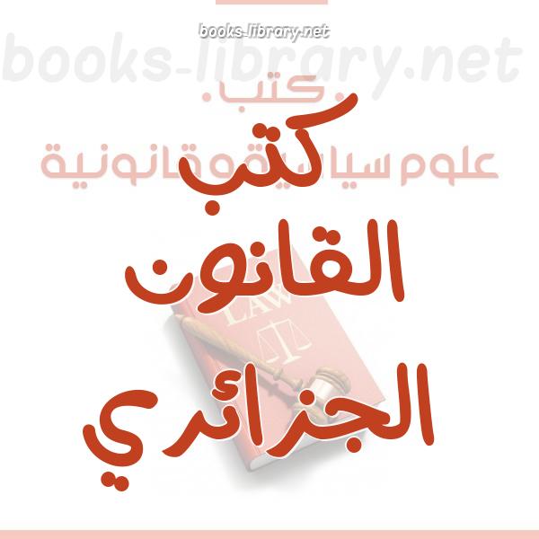 ❞ 📚 كتب  القانون الجزائري | 🏛 مكتبة كتب علوم سياسية و قانونية ❝