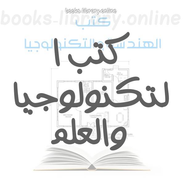 ❞ 📚 كتب  التكنولوجيا والعلم | 🏛 مكتبة كتب الهندسة و التكنولوجيا ❝
