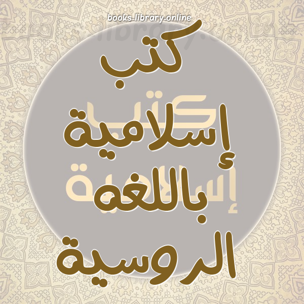 ❞ 📚 كتب  إسلامية باللغه الروسية | 🏛 مكتبة كتب إسلامية ❝