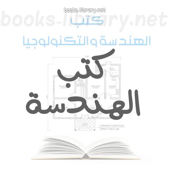 ❞ 📚 كتب  الهندسة | 🏛 مكتبة كتب الهندسة و التكنولوجيا ❝