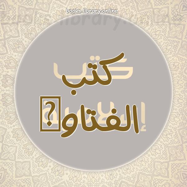 ❞ 📚 كتب  الفتاوى | 🏛 مكتبة كتب إسلامية ❝