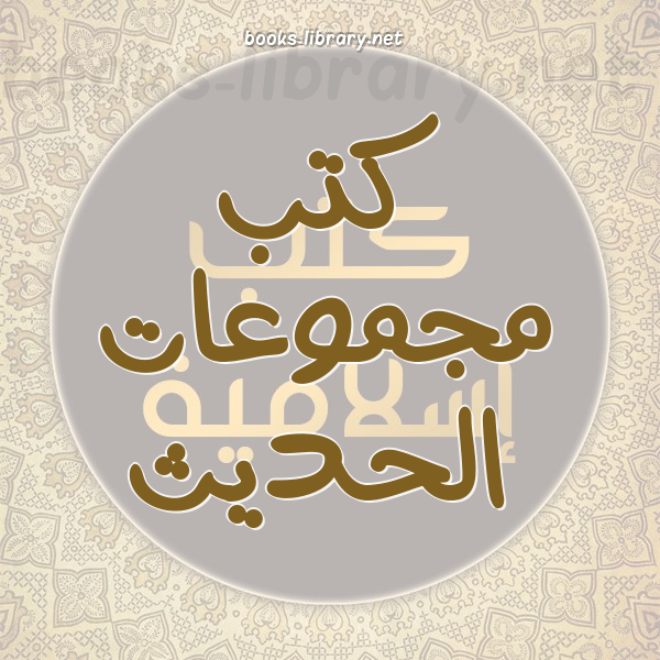 ❞ 📚 كتب   مجموعات الحديث | 🏛 مكتبة كتب إسلامية ❝