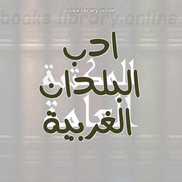 ❞ 📚 كتب ادب البلدان الغربية | 🏛 مكتبة الكتب و الموسوعات العامة ❝