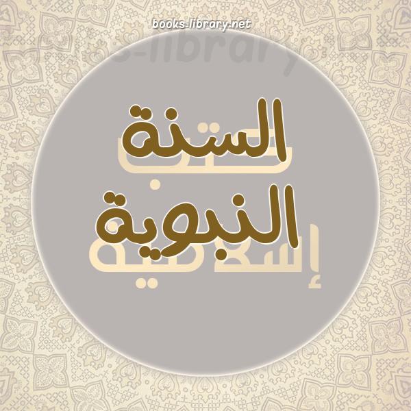 ❞ 📚 أفضل كتب السنة النبوية | 🏛 مكتبة كتب إسلامية ❝