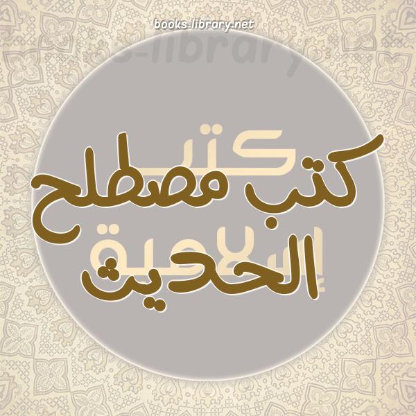 ❞ 📚 كتب  مصطلح الحديث   🏛 مكتبة كتب إسلامية ❝