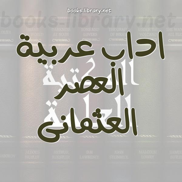 ❞ 📚 كتب اداب عربية العصر العثمانى   🏛 مكتبة الكتب و الموسوعات العامة ❝