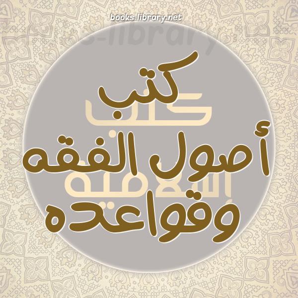 ❞ 📚 كتب  أصول الفقه وقواعده | 🏛 مكتبة كتب إسلامية ❝