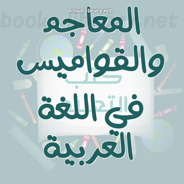 ❞ كتاب معجم الأصوات ❝  ⏤ مهند منذر الحاج ياسين