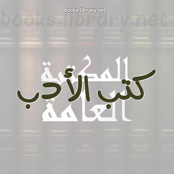❞ 📚 كتب  الأدب | 🏛 مكتبة الكتب و الموسوعات العامة ❝
