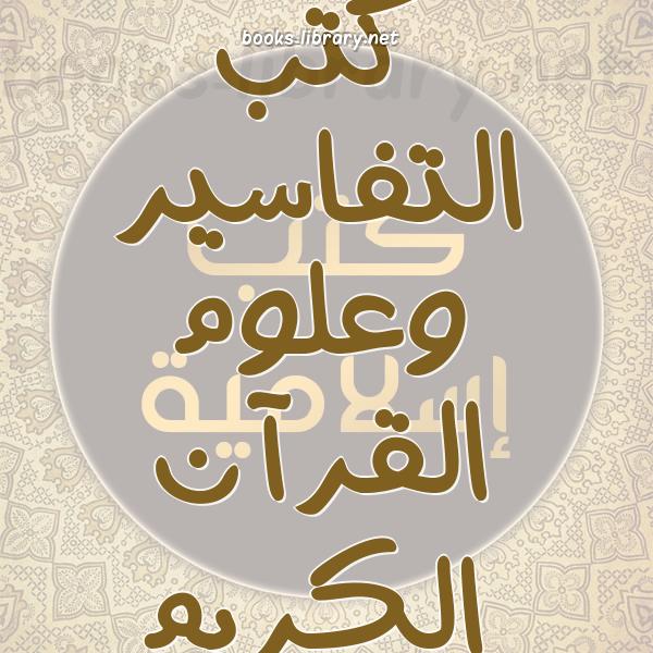 ❞ 📚 كتب  التفاسير وعلوم القرآن الكريم | 🏛 مكتبة كتب إسلامية ❝