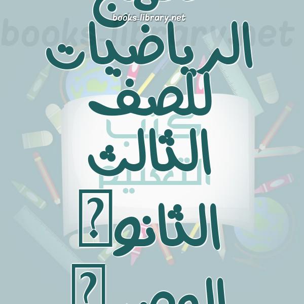❞ 📚 كتب منهج الرياضيات للصف الثالث الثانوى المصرى  | 🏛 مكتبة المناهج التعليمية و الكتب الدراسية ❝