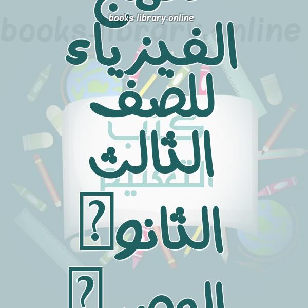 ❞ 📚 كتب منهج الفيزياء للصف الثالث الثانوى المصرى | 🏛 مكتبة المناهج التعليمية و الكتب الدراسية ❝