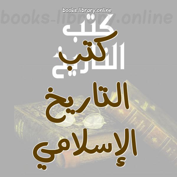 ❞ 📚 أفضل كتب  التاريخ الإسلامي | 🏛 مكتبة كتب التاريخ و الجغرافيا ❝