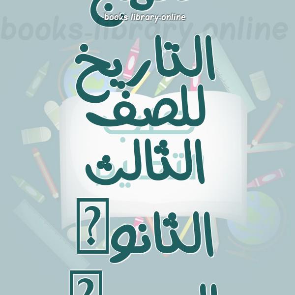 ❞ 📚 كتب منهج التاريخ للصف الثالث الثانوى المصرى  | 🏛 مكتبة المناهج التعليمية و الكتب الدراسية ❝