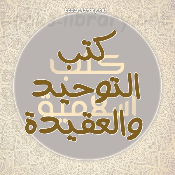 ❞ 📚 كتب  التوحيد والعقيدة   🏛 مكتبة كتب إسلامية ❝