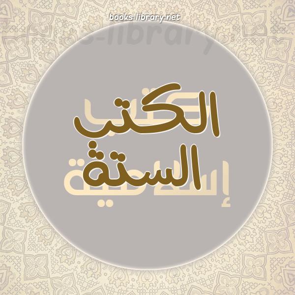 ❞ 📚 كتب الكتب الستة   🏛 مكتبة كتب إسلامية ❝