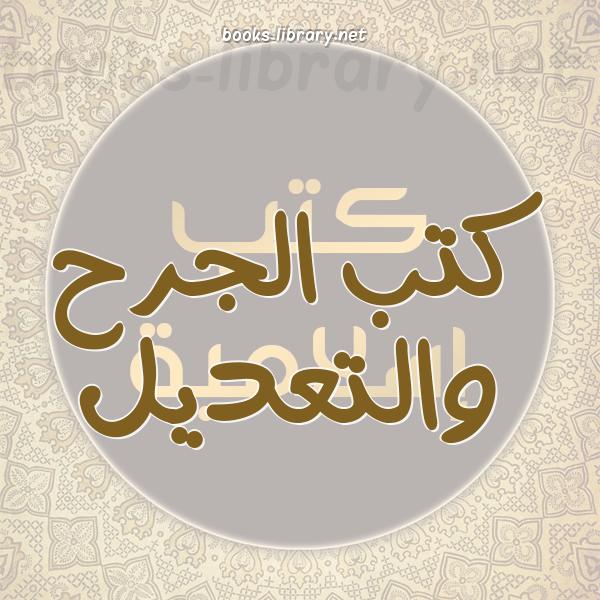 ❞ 📚 كتب  الجرح والتعديل | 🏛 مكتبة كتب إسلامية ❝