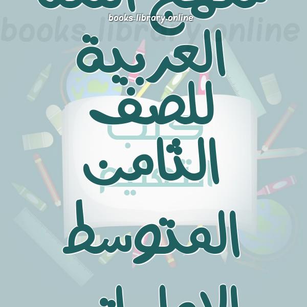 ❞ 📚 كتب منهج اللغة العربية للصف الثامن المتوسط الإماراتى    🏛 مكتبة المناهج التعليمية و الكتب الدراسية ❝