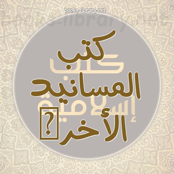 ❞ 📚 كتب  المسانيد الأخرى | 🏛 مكتبة كتب إسلامية ❝