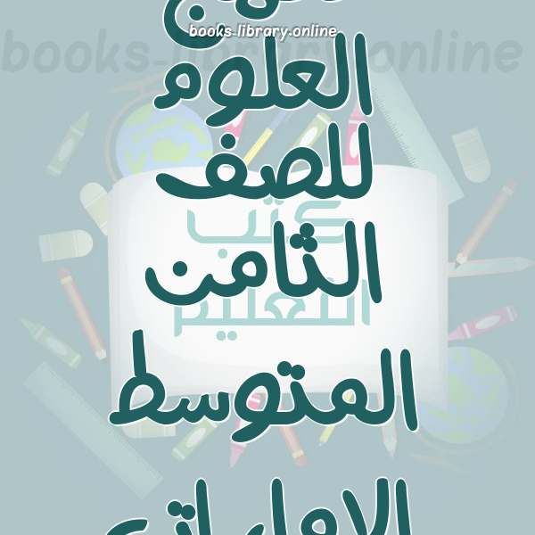 ❞ 📚 كتب منهج العلوم للصف الثامن المتوسط الإماراتى | 🏛 مكتبة المناهج التعليمية و الكتب الدراسية ❝