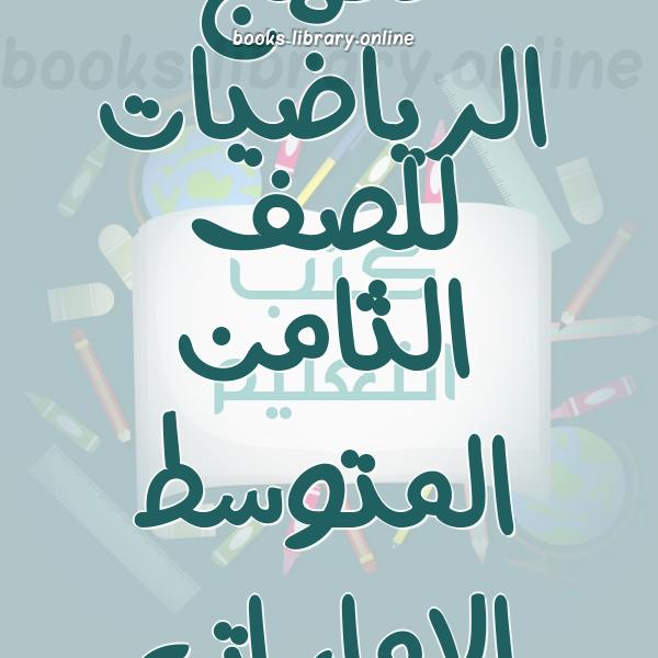 ❞ 📚 كتب منهج الرياضيات للصف الثامن المتوسط الإماراتى  | 🏛 مكتبة المناهج التعليمية و الكتب الدراسية ❝