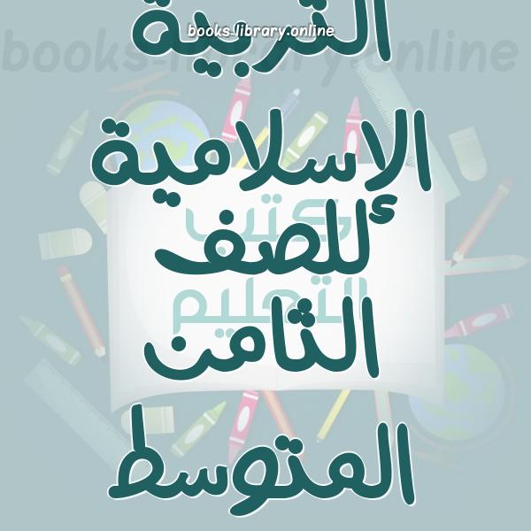 ❞ 📚 كتب منهج التربية الإسلامية للصف الثامن المتوسط الإماراتى   🏛 مكتبة المناهج التعليمية و الكتب الدراسية ❝