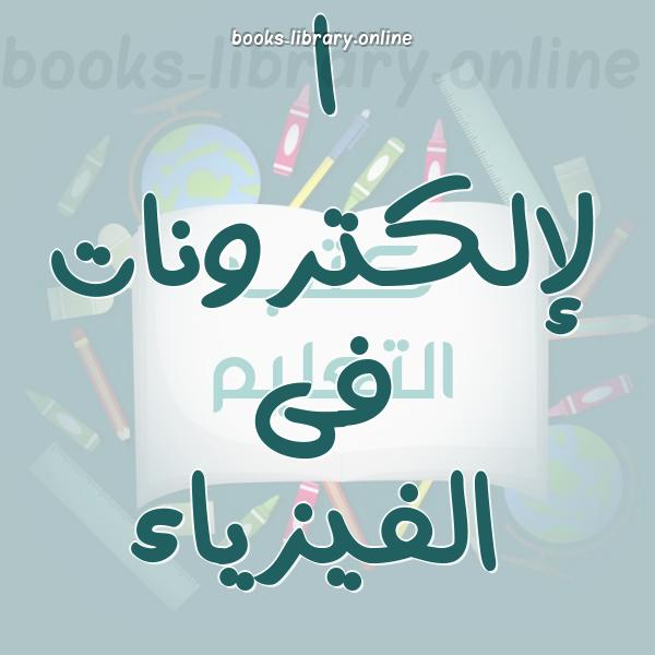 ❞ 📚 كتب الإلكترونات فى الفيزياء | 🏛 مكتبة الكتب العلمية ❝