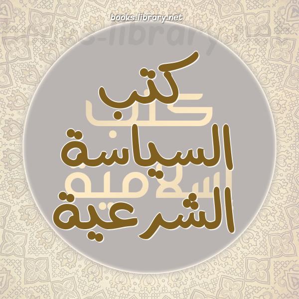 ❞ 📚 كتب  السياسة الشرعية | 🏛 مكتبة كتب إسلامية ❝