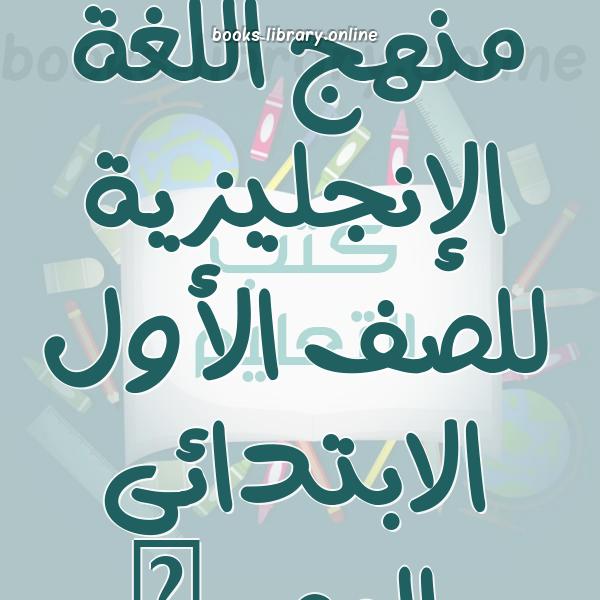 ❞ 📚 كتب منهج اللغة الإنجليزية للصف الأول الابتدائى المصرى | 🏛 مكتبة المناهج التعليمية و الكتب الدراسية ❝
