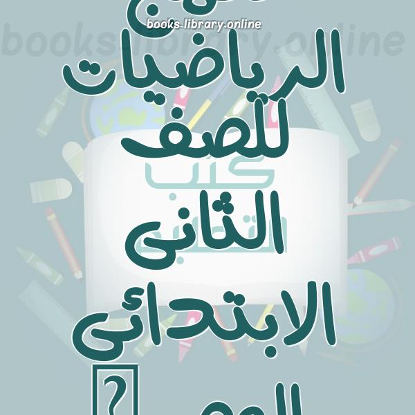 ❞ 📚 كتب منهج الرياضيات للصف الثانى الابتدائى المصرى | 🏛 مكتبة المناهج التعليمية و الكتب الدراسية ❝