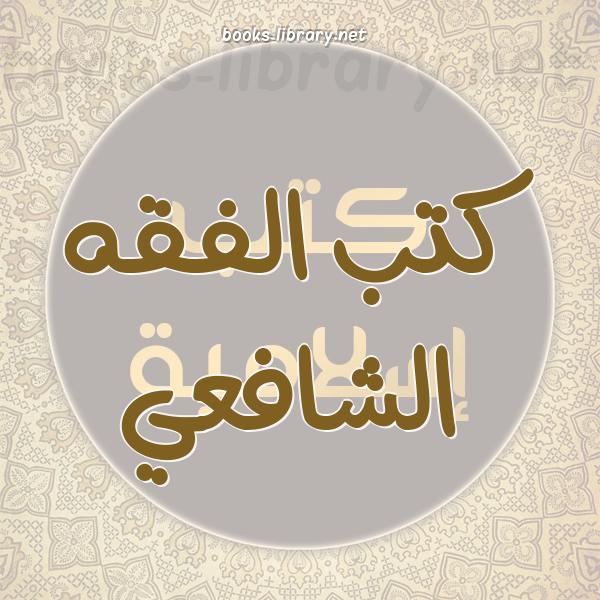 ❞ 📚 كتب  الفقه الشافعي   🏛 مكتبة كتب إسلامية ❝