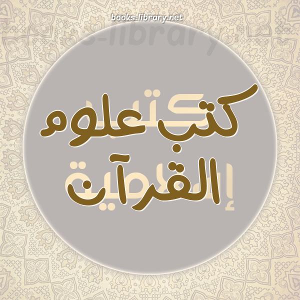 ❞ 📚 كتب  علوم القرآن | 🏛 مكتبة كتب إسلامية ❝