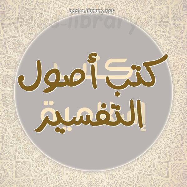 ❞ 📚 كتب  أصول التفسير | 🏛 مكتبة كتب إسلامية ❝