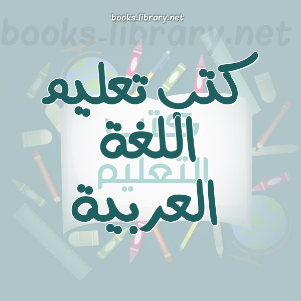 ❞ كتاب المستشار اللغوي / الإصدار الثاني ❝  ⏤ سعد بن عبدالله الواصل