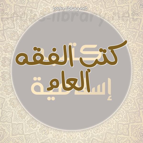 ❞ 📚 كتب  الفقه العام | 🏛 مكتبة كتب إسلامية ❝