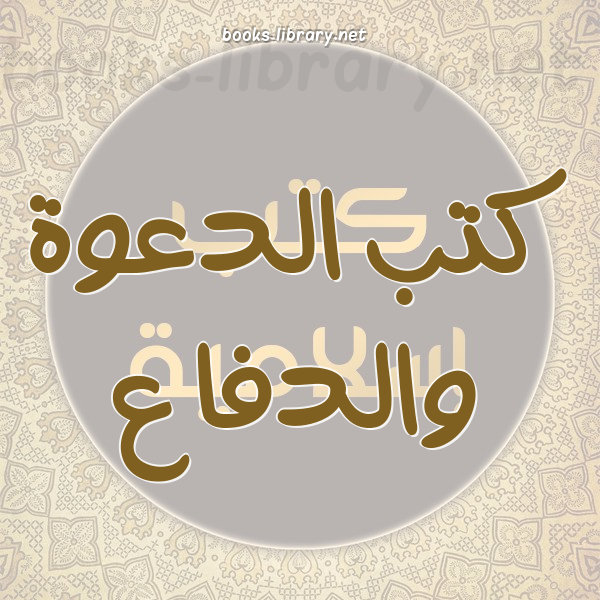 ❞ 📚 كتب  الدعوة والدفاع  | 🏛 مكتبة كتب إسلامية ❝