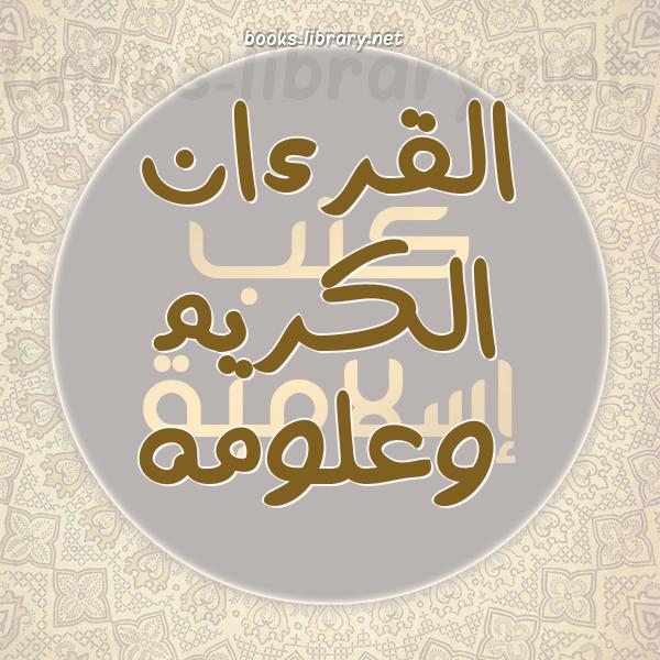 ❞ 📚 أفضل كتب القرءان الكريم وعلومه | 🏛 مكتبة كتب إسلامية ❝