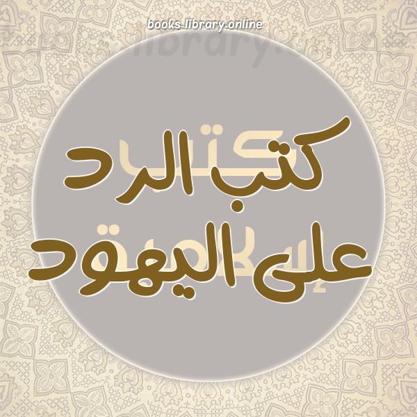 ❞ 📚 كتب  الرد على اليهود | 🏛 مكتبة كتب إسلامية ❝