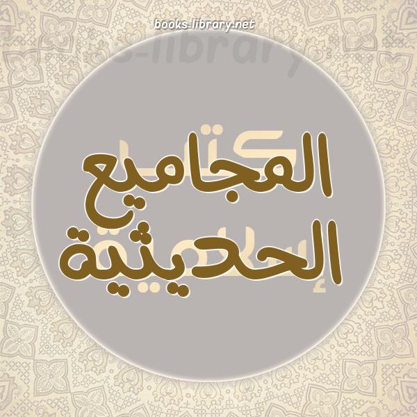 ❞ 📚 كتب المجاميع الحديثية | 🏛 مكتبة كتب إسلامية ❝