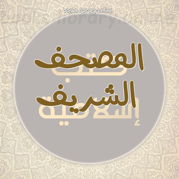❞ 📚 كتب المصحف الشريف   🏛 مكتبة كتب إسلامية ❝