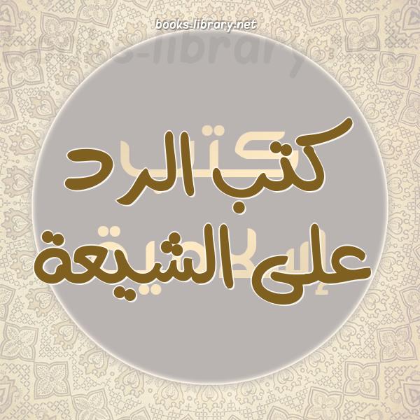 ❞ 📚 كتب  الرد على الشيعة   🏛 مكتبة كتب إسلامية ❝