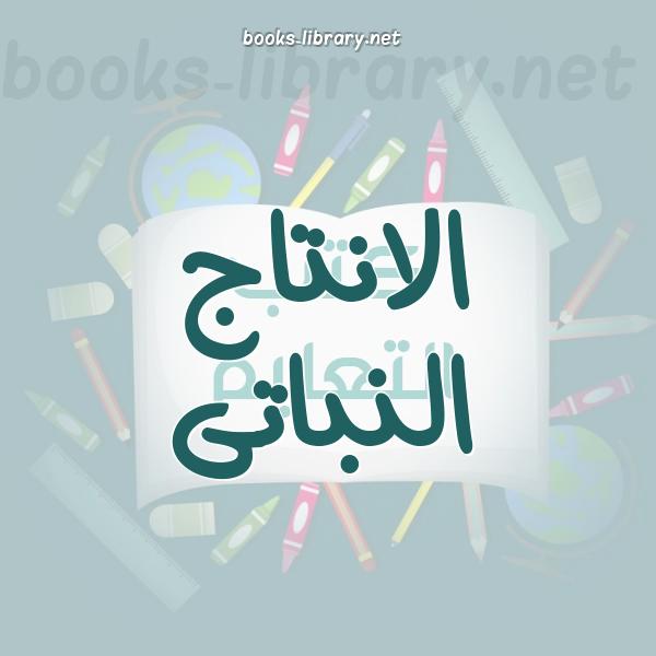❞ 📚 كتب الانتاج النباتى  | 🏛 مكتبة الكتب التعليمية ❝