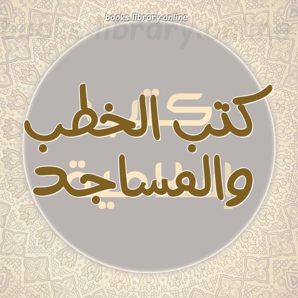 ❞ 📚 كتب  الخطب والمساجد | 🏛 مكتبة كتب إسلامية ❝