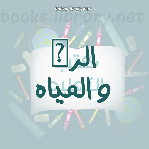❞ 📚 كتب الرى و المياه  | 🏛 مكتبة الكتب التعليمية ❝
