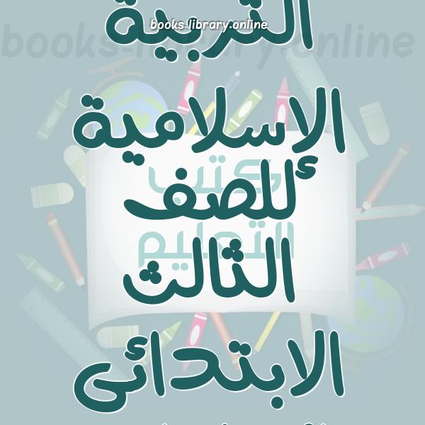 ❞ 📚 كتب منهج التربية الإسلامية للصف الثالث الابتدائى الاماراتى  | 🏛 مكتبة المناهج التعليمية و الكتب الدراسية ❝